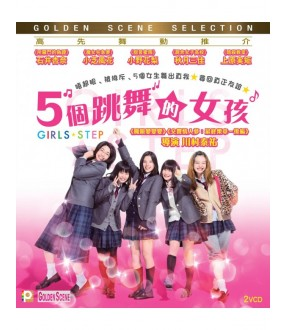 Girls Step (VCD)