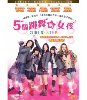 Girls Step (DVD)