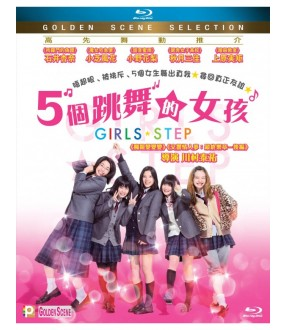 Girls Step (Blu-ray)