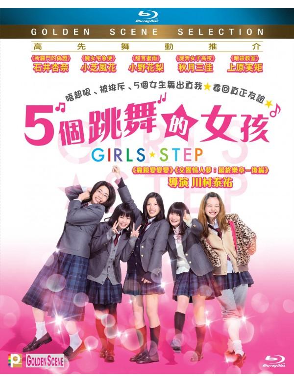 Girls Step (Blu-ray)