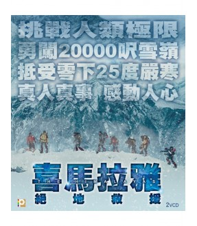 The Himalayas (VCD)