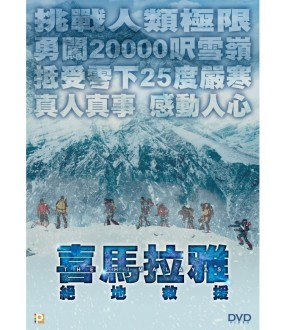 The Himalayas (DVD)
