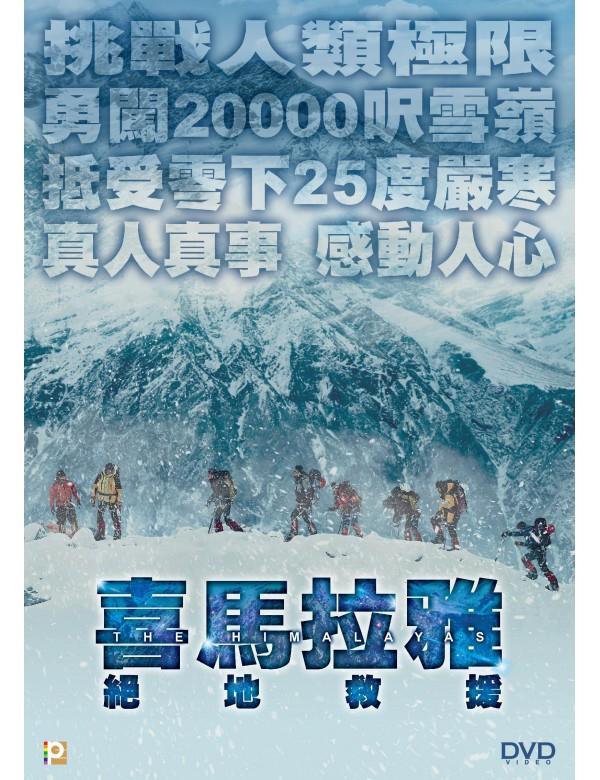 The Himalayas (DVD)