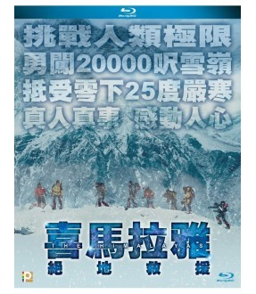 The Himalayas (Blu-ray)