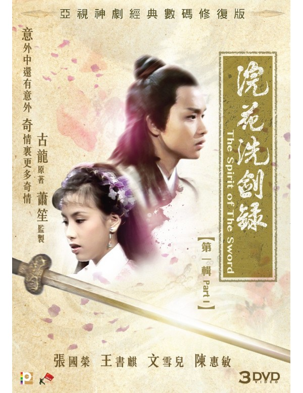 The Spirit of the Sword (Part 1) (3 DVD)
