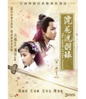 The Spirit of the Sword (Part 1) (3 DVD)