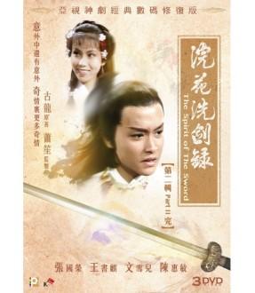 The Spirit of the Sword (Part 2) (3 DVD)