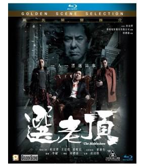 The Mobfathers (Blu-ray)