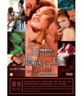 Butterflista (DVD)