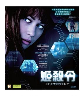 Momentum (VCD)