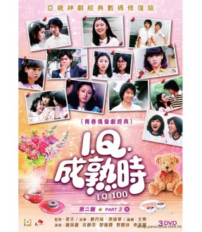 I.Q. 100 (Part 2) (End) (3 DVD)