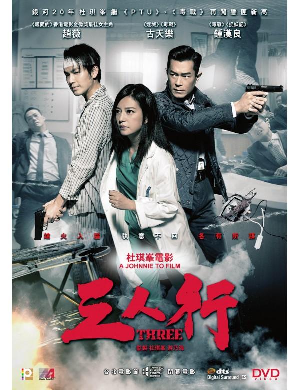 Three (DVD)