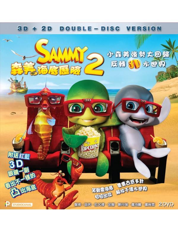 Sammy 2 (3D+2D DVD)