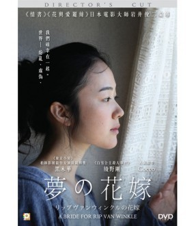 A Bride for Rip Van Winkle (Director's Cut Version) (DVD)