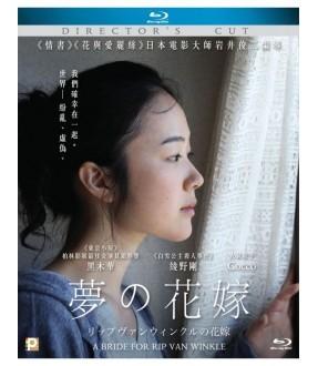 A Bride for Rip Van Winkle (Director's Cut Version) (Blu-ray)