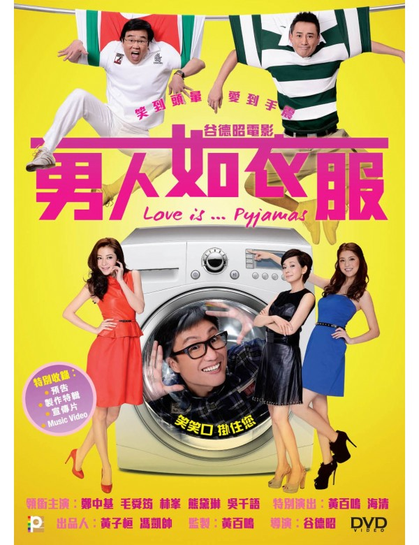 Love Is ...Pyjamas (DVD)