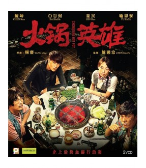 Chongqing Hot Pot (VCD)