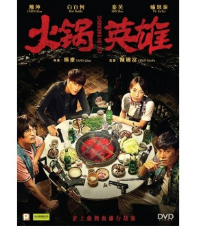 Chongqing Hot Pot (DVD)