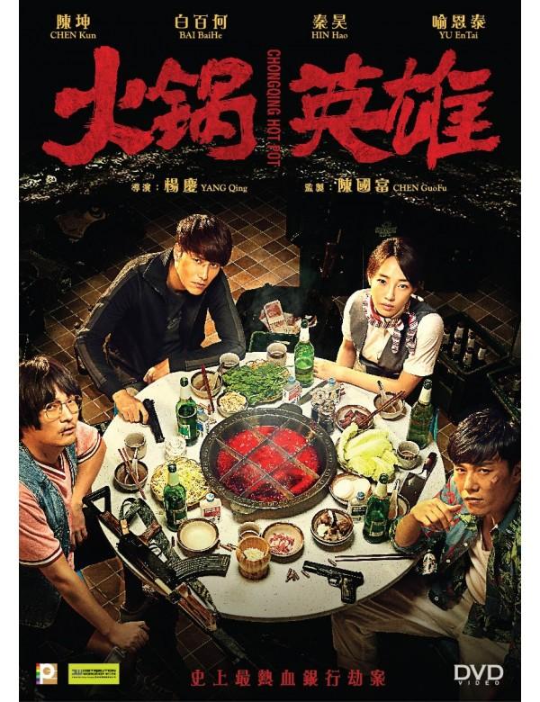 Chongqing Hot Pot (DVD)
