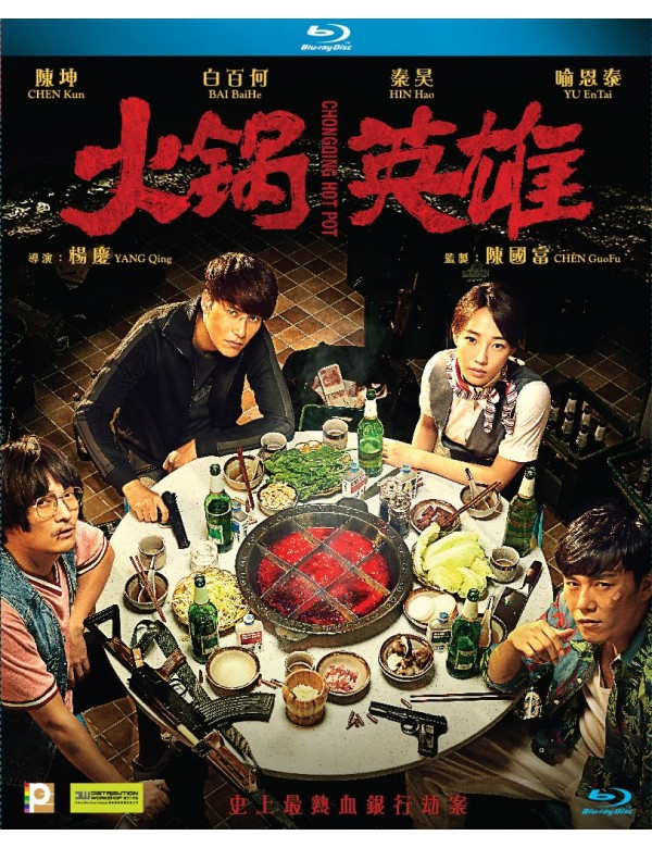 Chongqing Hot Pot (Blu-ray)