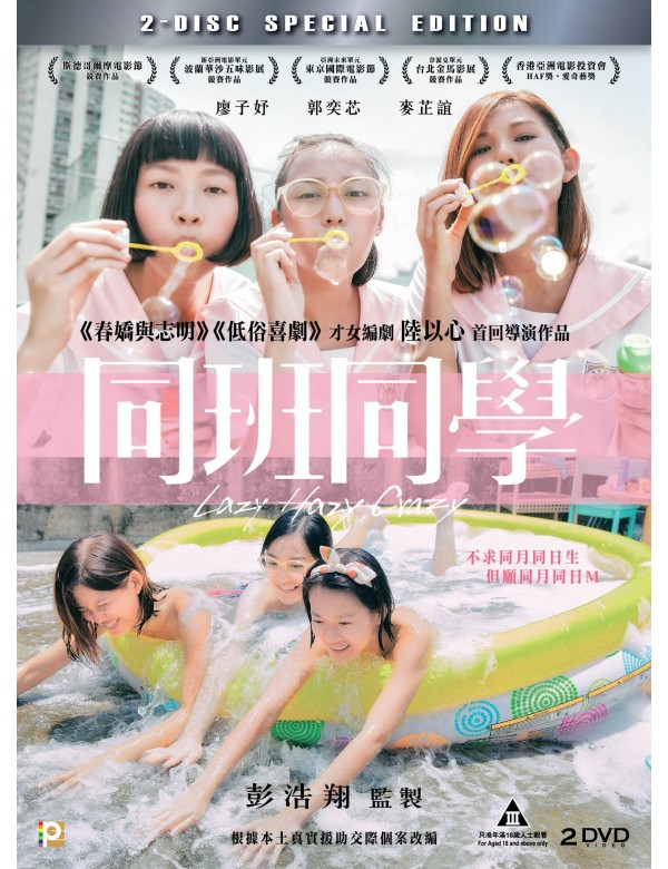 Lazy Hazy Crazy (2 DVD)