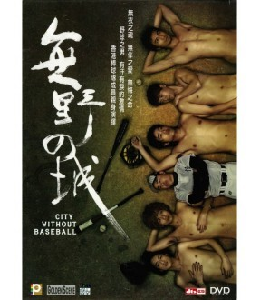 City Without Baseball (DVD)