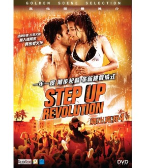 Step Up: Revolution (DVD)