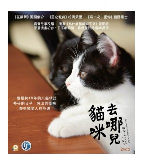 Cats Don't Come When You Call (VCD)
