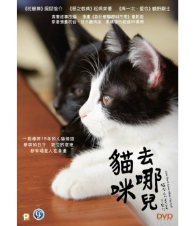 Cats Don't Come When You Call (DVD)