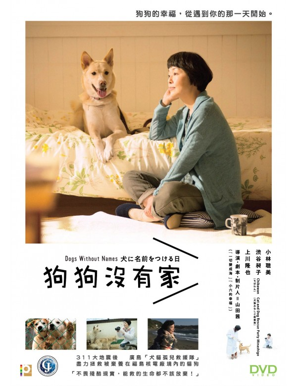 Dogs Without Names (DVD)