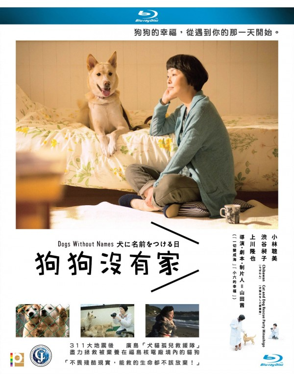 Dogs Without Names (Blu-ray)