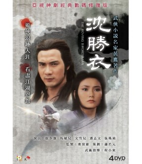 The Roving Swordsman (4 DVD)