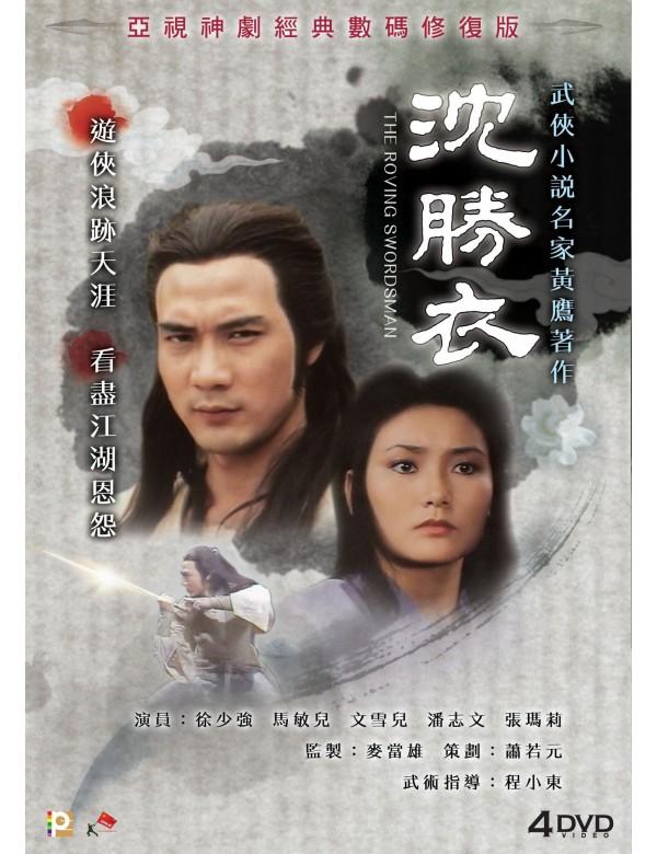 The Roving Swordsman (4 DVD)