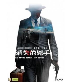 The Vanished Murderer (DVD)