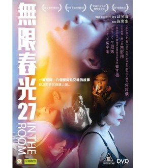 In the Room (DVD)