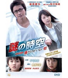 Erased (DVD)