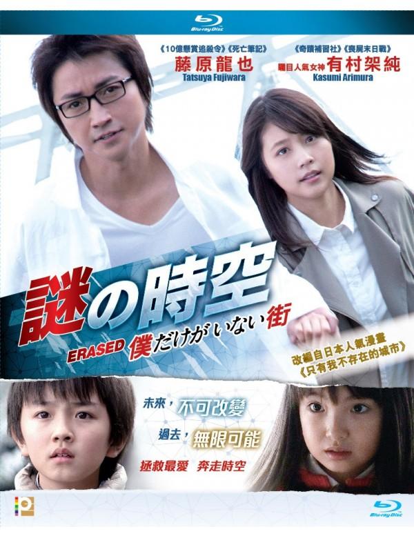 Erased (Blu-ray)
