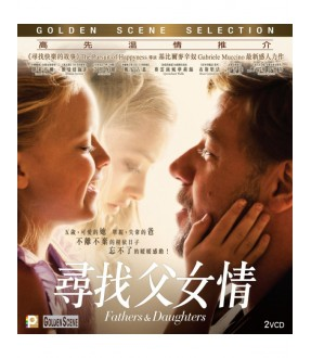 Fathers and Daughters (VCD)