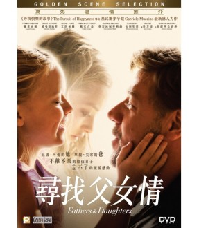 Fathers and Daughters (DVD)