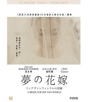 A Bride for Rip Van Winkle (4-Hour Full Version) (2 DVD)