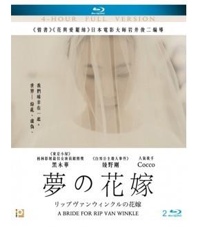 A Bride for Rip Van Winkle (4-Hour Full Version) (2 Blu-ray)