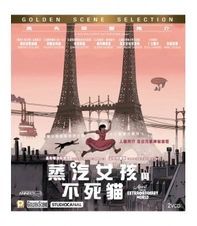 April and the Extraordinary World (VCD)