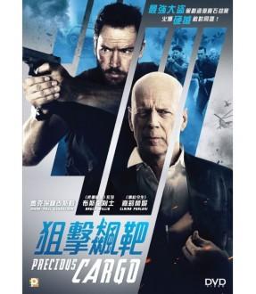 Precious Cargo (DVD)