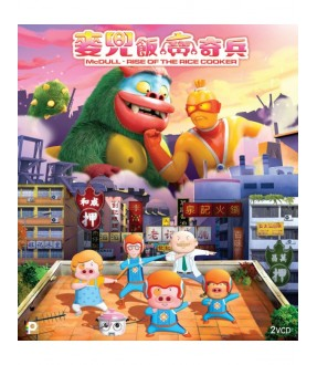 McDull.Rise of the Rice Cooker (VCD + Memo Pad)
