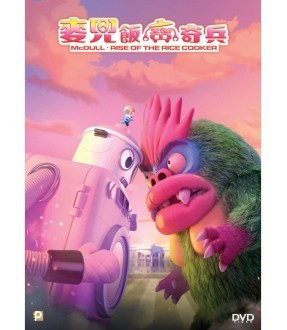 McDull.Rise of the Rice Cooker (with Memo Pad) (DVD)