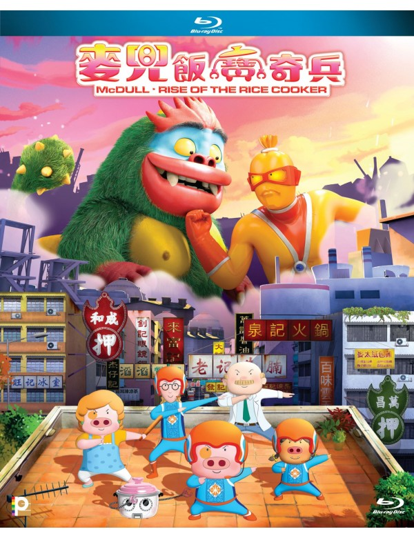 McDull.Rise of the Rice Cooker (with Notebook & Memo Pad) (Blu-ray)