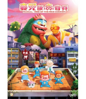 McDull.Rise of the Rice Cooker (DVD)