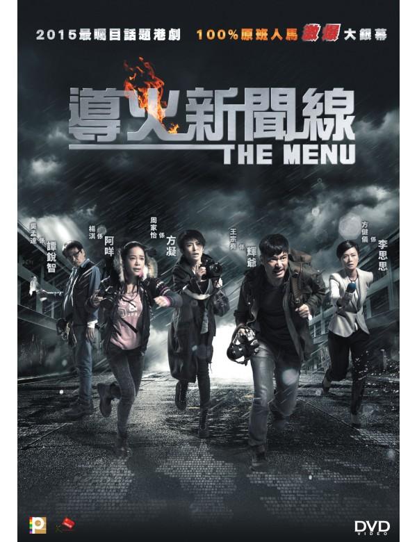 The Menu (DVD)