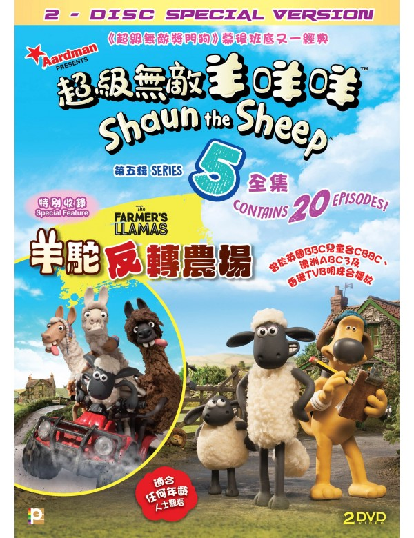 Shaun the Sheep Series 5 (Epi. 1-20) (Special Feature: The Farmer's Llamas) (2-Disc Special Version) (2 DVD)