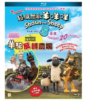 Shaun the Sheep Series 5 (Epi. 1-20) (Special Feature: The Farmer's Llamas) (Blu-ray)